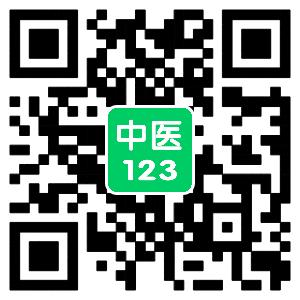 中医123官网
